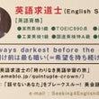 「英語求道士の名刺」…