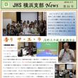 JHS横浜支部ニュー…