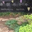 帝国ホテル・日比谷公…