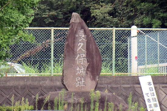 【写13】長久保城