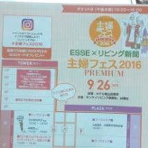 リビング新聞×ESS…