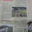 山陽新聞に掲載されま…