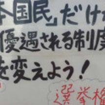 在日朝鮮人「日本国民…