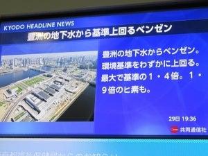 新宿駅の都のお知らせ