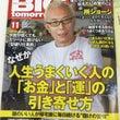 雑誌=BIG tom…