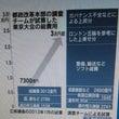 えっ3兆円