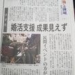 新潟日報に掲載されま…