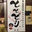 お魚も鶏も!横浜スタ…