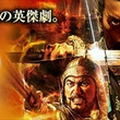 PS4/PS3:三國…