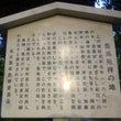 蕉風発祥の地…名古屋…