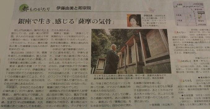 朝日新聞夕刊 都ものがたり 伊藤由美と即宗院3