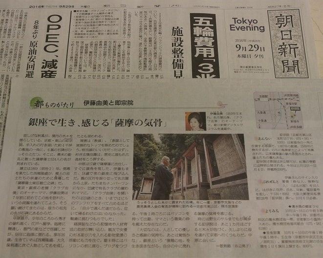 朝日新聞夕刊 都ものがたり 伊藤由美と即宗院