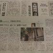 朝日新聞夕刊【都もの…
