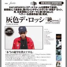 11/23「絶-ze…