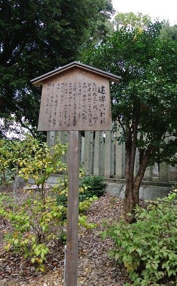 即宗院 薩摩藩士東征戦亡の碑建立の謂れ