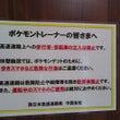 ポケモンgoと法律