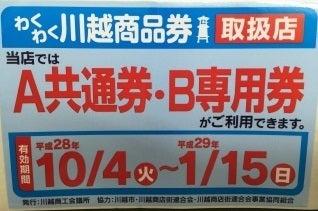 平成28年度 わくわく川越商品券