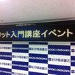 【イベント】紀伊國屋…