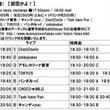 10月7日(金)【初…
