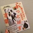 ☆須藤暁子ちゃんの本…