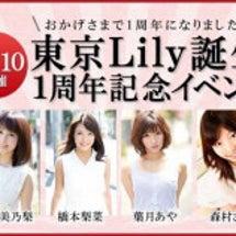 #東京Lily撮影会…