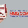 任天堂 ファミコン …