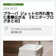 〚 ブログ掲載情報 …
