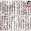 大相撲;名古屋市出身…