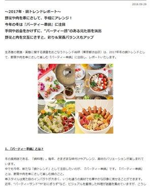 パーティ串鍋