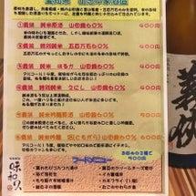明日は日本酒ゴーアラ…