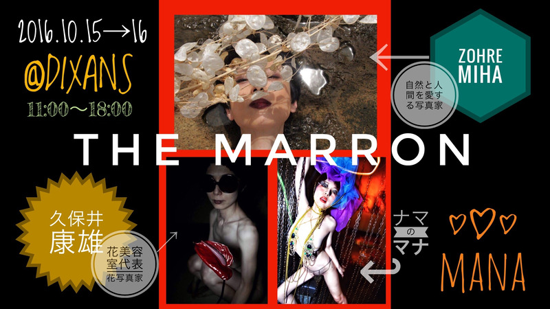 3人展「THE MARRON」DM