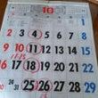 10月のカレンダーと
