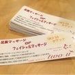 4周年☆感謝チケット…