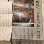 9月の締め括りは熊本…