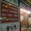 堺市堺区 実咲庵(み…
