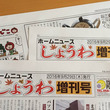 ◆中日ホームニュース…