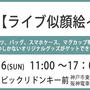 【神戸】10月の似顔…