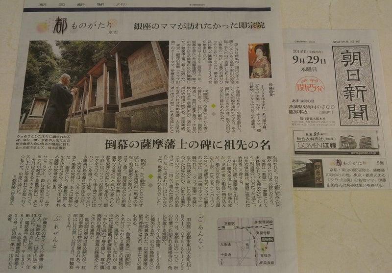 朝日新聞夕刊 都ものがたり 大阪版記事