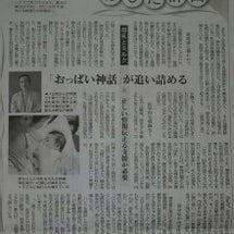 西日本新聞社にIBC…