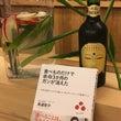 オーガニック薬膳研究…