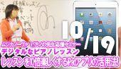 デジタルなピアノレッスン - レッスンを10倍楽しくするiPadアプリの活用法!