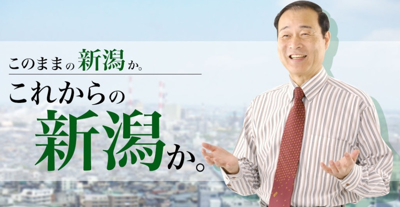 新潟県知事選森たみお候補