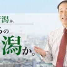 新潟県知事選挙 森た…