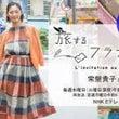 NHK 旅するユーロ