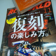 RC WORLD入荷