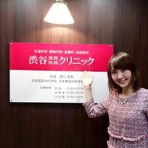 ☆ 渋谷美容外科クリ…