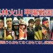 ❖風林火山 甲陽戦国…