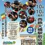 10/10(祝)西鉄…