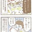 10/1 その後の変…