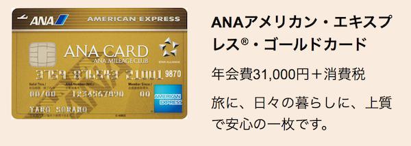 ANAアメックスゴールドキャンペーン